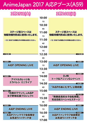 AnimeJapan 2017 1日目 A応Pブース『A応P OPENING LIVE』