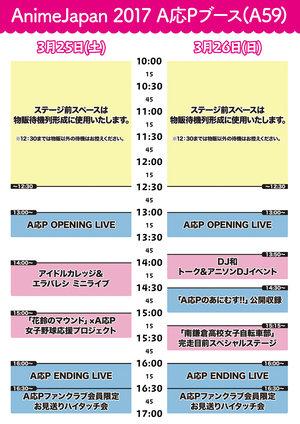 AnimeJapan 2017 2日目 A応Pブース『A応P OPENING LIVE』