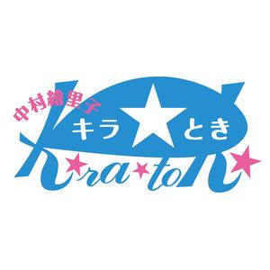 第6回『中村繪里子★キラとき』ラジオ公開録音イベント 夜の部
