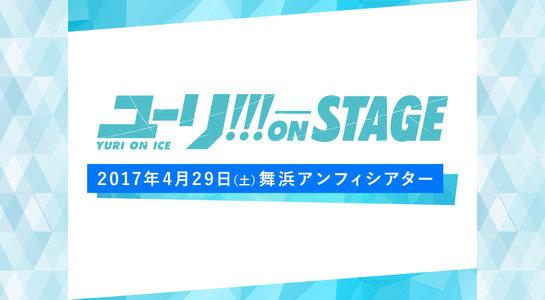 「ユーリ!!! on STAGE」 昼の部 ライブビューイング
