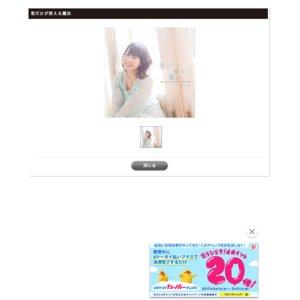 丹下桜 ベストアルバム「君だけが使える魔法」発売記念 トーク&ミニライブ@大阪
