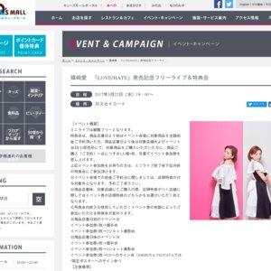 篠崎愛「LOVE/HATE」発売記念フリーライブ&特典会