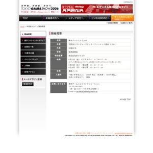 東京ゲームショウ2006 ビジネスデイ