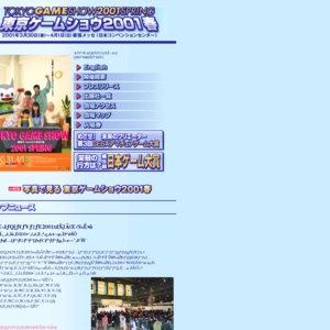 東京ゲームショウ2001春 ビジネスデイ&一般公開(12:30~)