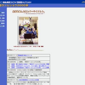 東京ゲームショウ2000秋 ビジネスデイ