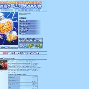 東京ゲームショウ2000春 ビジネスデイ