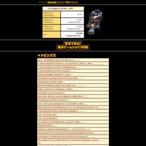 東京ゲームショウ'99春 ビジネスデイ