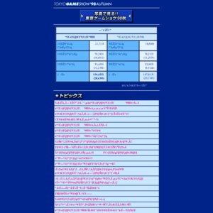 東京ゲームショウ'98秋 ビジネスデイ(特別招待日)