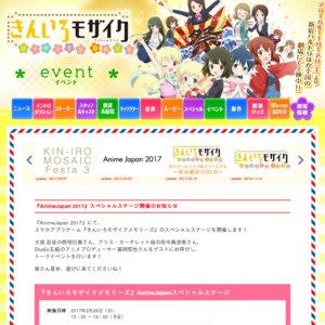 AnimeJapan 2017 2日目 博報堂DYミュージック&ピクチャーズブース『きんいろモザイクメモリーズ』AnimeJapanスペシャルステージ