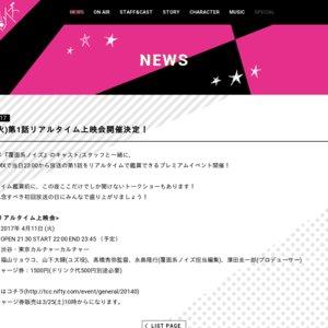 TVアニメ『覆面系ノイズ』第1話リアルタイム上映会