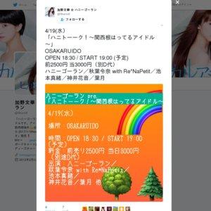 ハニーゴーラン pre.「ハニトーーク!~関西根はってるアイドル~」