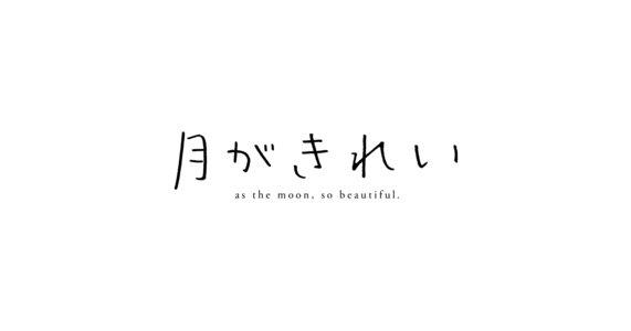 TVアニメ「月がきれい」放送直前 第1話(オンエア版)先行上映イベント Part2