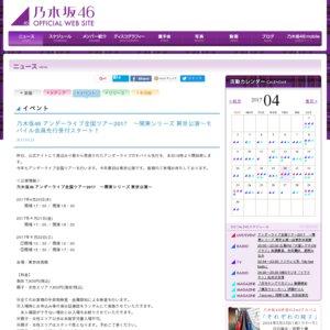 乃木坂46 アンダーライブ全国ツアー2017 ~関東シリーズ 東京公演~ 2日目