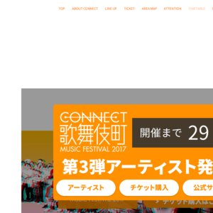 CONNECT歌舞伎町 MUSIC FESTIVAL2017