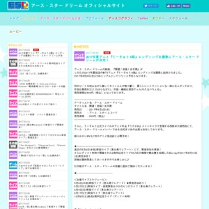 アース・スター ドリーム 5月単独ライブVol.1 二部