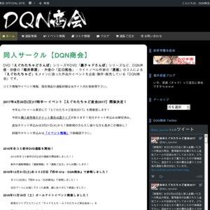 DQN商会イベント ~えぐわたちゃど夜会2017~