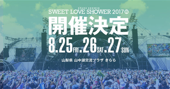 SPACE SHOWER SWEET LOVE SHOWER 2011 2日目