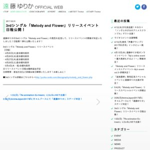遠藤ゆりか 3rdシングル「Melody and Flower」リリースイベント AKIHABARAゲーマーズ本店(2回目)