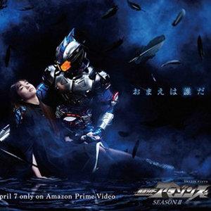 Amazonオリジナル『仮面ライダーアマゾンズ』シーズン2先行試写会&トークショー