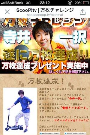 寺井一択実践来店 ガーデン西浦和店 4/21