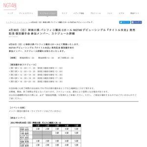NGT48 デビューシングル『青春時計』発売記念 個別握手会 4/30