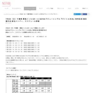 NGT48 デビューシングル『青春時計』発売記念 個別握手会 7/9