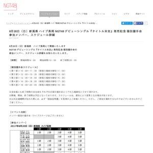 NGT48 デビューシングル『青春時計』発売記念 個別握手会 8/20