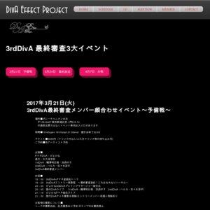 3rdDivA最終審査メンバー顔合わせイベント~予備戦~