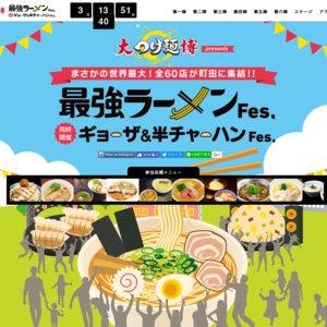 大つけ麺博presents『最強ラーメンFes』 17/04/30 1部