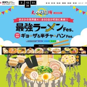 大つけ麺博presents『最強ラーメンFes』 17/04/30 2部