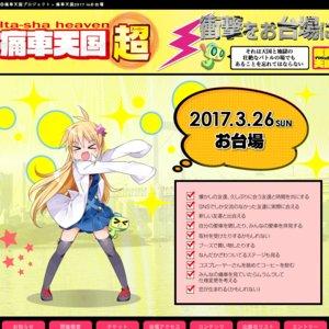 痛車天国2017 inお台場 痛天トークショー!!