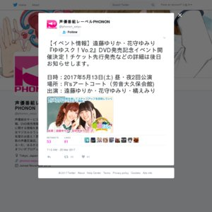 『ゆゆスク!Vol.2』DVD発売記念イベント 昼の部