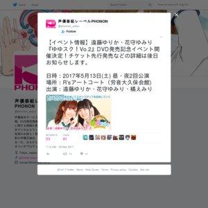『ゆゆスク!Vol.2』DVD発売記念イベント 夜の部