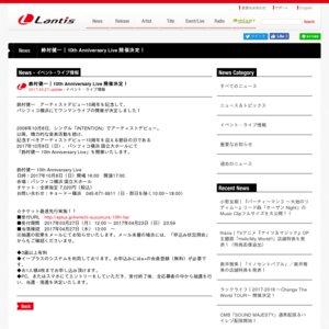 """鈴村健一 10th Anniversary Live """"lo-op"""""""