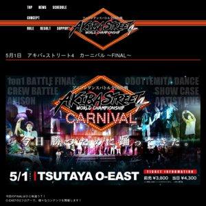 アキバ×ストリート4 カーニバル 〜FINAL〜