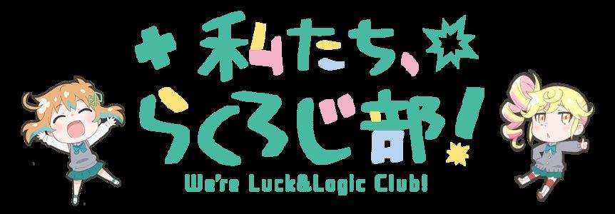 らくろじ部ブースター01「私たち、らくろじ部!」発売記念お渡し会 東京1回目