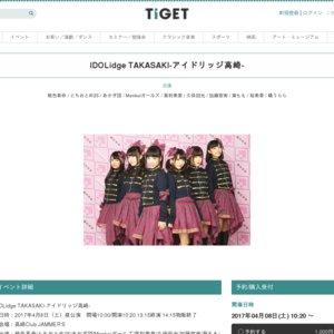 IDOLidge TAKASAKI-アイドリッジ高崎-
