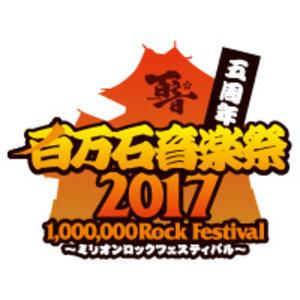 百万石音楽祭2017 1日目