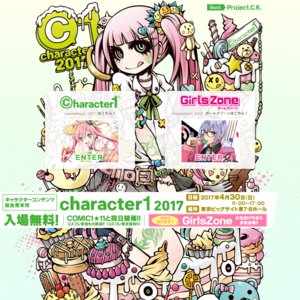 character1 Girls Zoneステージ