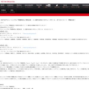 NGT48デビューシングル『青春時計』発売記念 ミニ握手会 4/8大阪