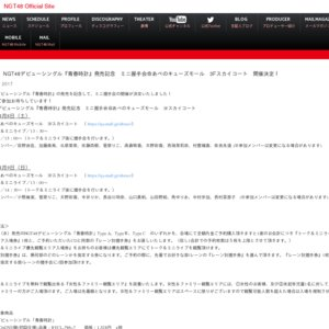 NGT48デビューシングル『青春時計』発売記念 ミニ握手会 4/9大阪