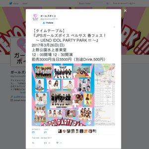 JPSガールズボイス ベルサス 春フェス!  〜 UENO IDOL PARTY PARK !!! 〜