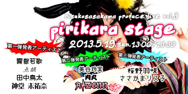 pirikara stage vol.4