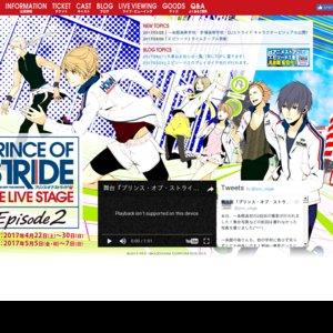 プリンス・オブ・ストライド THE LIVE STAGE【エピソード2】(方南エンディング)