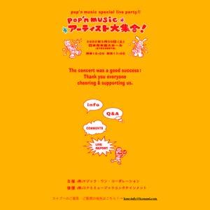 pop'n music アーティスト大集合!