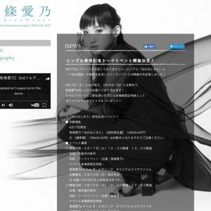 南條愛乃<「光のはじまり」発売記念イベント>東京