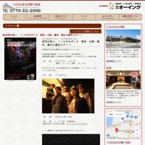 AKB48チーム8 スペシャルトーク&ライブ 【旭座ステージ】②