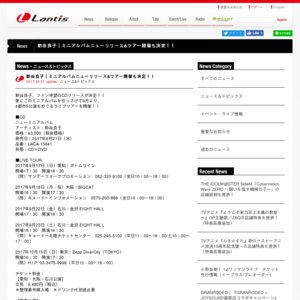 Ryoko Shintani Live Tour はっぴぃ・はっぴぃ・すまいる'17 chu→lip☆DayDream@金沢 1日目