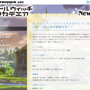 TVアニメ「リトルウィッチアカデミア」マンスリー上映会