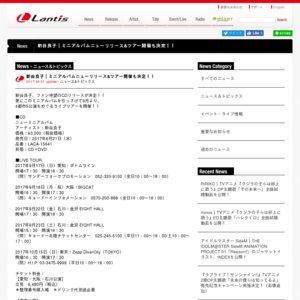 Ryoko Shintani Live Tour はっぴぃ・はっぴぃ・すまいる'17 chu→lip☆DayDream@東京